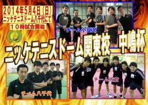 2014年中嶋杯POP